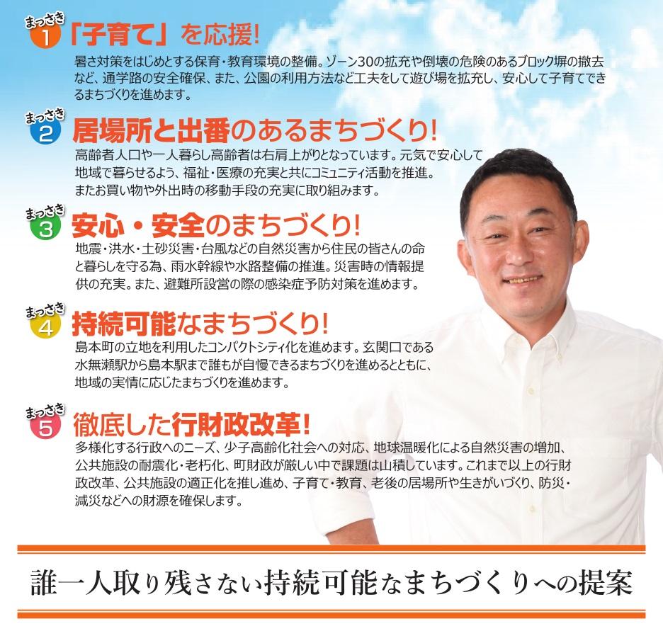 5つの政策